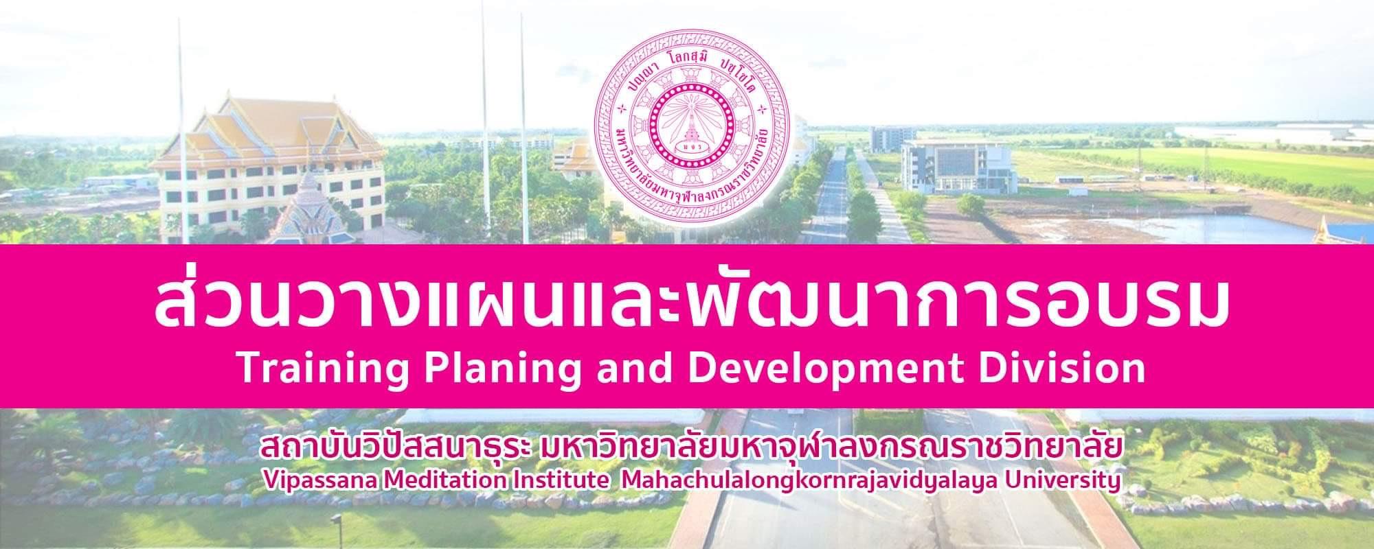 ส่วนวางแผนและพัฒนาการอบรม สถาบันวิปัสสนาธุระ มหาวิทยาลัยมหาจุฬาลงกรณาชวิทยาลัย